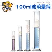 《精準儀錶旗艦店》A 級加厚透明帶刻度DIY 工具液體測量玻璃刻度量筒直筒型量杯MIT GPT100