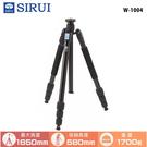 【EC數位】SIRUI 思銳 W-1004 防水鋁合金三腳架 單腳架 載重15KG 旅行外拍 錄影 相機腳架 獨腳架