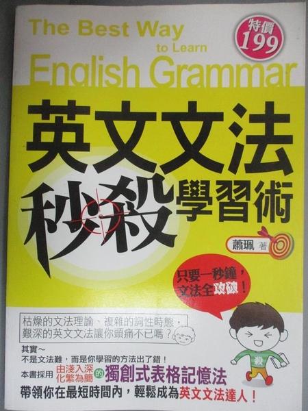 【書寶二手書T7/語言學習_E8Y】英文文法秒殺學習術_蕭珮