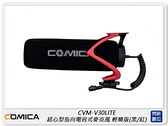 COMICA CVM-V30LITE 超心型指向 電容式麥克風 輕簡版 減震支架 黑/紅 (公司貨)