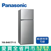 Panasonic國際485L雙門變頻冰箱NR-B481TV-S含配送+安裝【愛買】