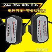 充電器 電動車電壓表電瓶車改裝24v/36v/48v/60v電量顯示器儀表 阿薩布魯