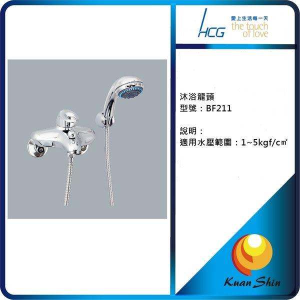HCG 和成沐浴龍頭 BF211-實體店面經銷商最安心-全省免運費