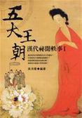 (二手書)五大王朝:漢代秘聞軼事