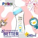 PUKU藍色企鵝 - 倍特曲線寬口玻璃奶瓶 240ml