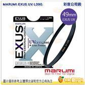 日本製 MARUMI EXUS UV L390 49mm 抗紫外線 防靜電 防潑水 抗油墨鍍膜保護鏡 超薄框