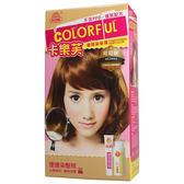 【美吾髮】卡樂芙優質染髮霜-可可棕