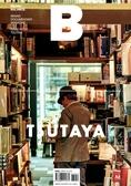 Magazine B 第37期: TSUTAYA