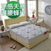 床墊 獨立筒 飯店用護腰床-涼感天絲棉抗菌蜂巢獨立筒床墊-雙人加大6尺(厚24cm)破盤價-$10999