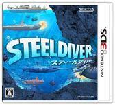 3DS 鋼鐵潛艦(日版‧日本機專用)