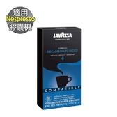 LAVAZZA Decaf Ricco 咖啡膠囊 (LV-01) Nespresso 膠囊機相容