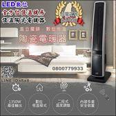LED數位恆溫陶瓷電暖器尚朋堂(8881)【3期0利率】【本島免運】