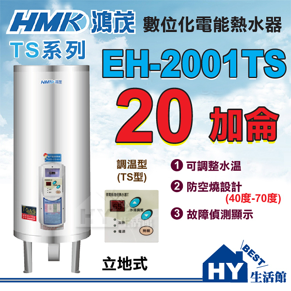 《鴻茂》 TS系列 數位調溫型 電熱水器 20加侖 EH-2001TS 立地式【不含安裝、區域限制】
