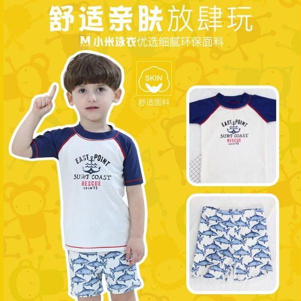 水母衣韓國兒童泳衣男童中大童短袖速干度假泳裝寶寶分體泳衣潛水服男孩聖誕狂歡好康八折