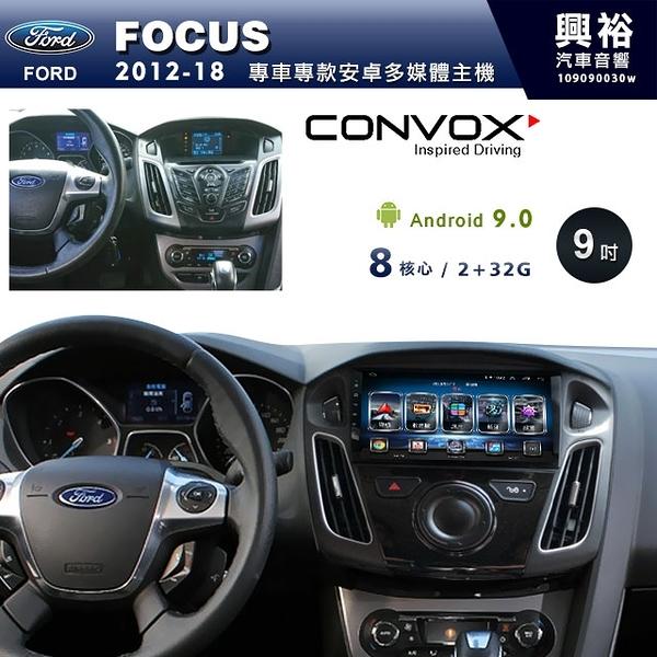 【CONVOX】2012~18年Ford FOCUS專用9吋安卓主機*聲控+藍芽+導航*GT4-8核2+32G