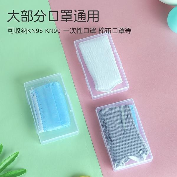 【10個裝】口罩暫存盒收納彩色盒小巧隨身便攜防水口罩隨身收納盒【君來佳選】