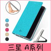 【萌萌噠】三星 A20 A30s A50 A60 A70 A80商務簡約款 全包布紋側翻皮套 磁吸插卡支架 磨砂手感手機套