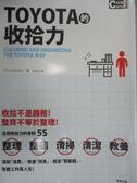【書寶二手書T2/財經企管_NAU】TOYOTA的收拾力_OJT solutions,  薛志恆