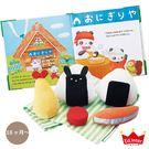 ◆通過父母念著繪本裡的故事內容,一邊操作布書,與故事中的小米和媽媽製作各種飯糰!
