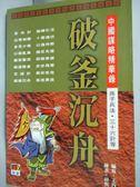 【書寶二手書T9/歷史_INR】中國謀略精華錄_王丙文