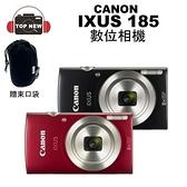 [贈32G+保護貼+讀卡機+桌腳+束口袋] Canon IXUS 185 數位相機 相機 輕巧型 小相機 微距 公司貨