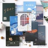 買2送1 明信片風景城市手繪文藝唯美愛情簡約創意生日賀卡留言卡片【毒家貨源】