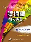 護理師實力評量(六)社區衛生護理學(五版)