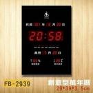 電子鐘 FB-2939型 電子日曆 萬年曆 時鐘