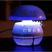 滅蚊燈 蘑菇USB多功能滅蚊燈 巴黎春天