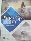 【書寶二手書T1/電腦_EFV】TQC+ 影像處理認證指南 Photoshop CC(第二版)_財團法人中華民國電腦技能