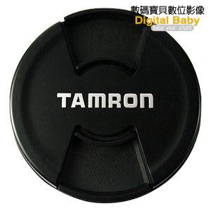 Tamron 騰龍 62mm Lens Cap 原廠鏡頭蓋 扣夾式鏡頭蓋 鏡頭前蓋 保護蓋 (免運費)