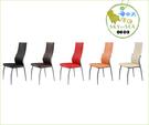 {{ 海中天時尚傢俱 }} C10  摩登時尚 餐椅系列 493-11 黛妃餐椅