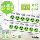 2入【NAKAY】9呎 3P六開六插安全延長線(NY166-9)台灣製造