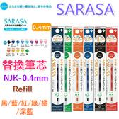 【京之物語】現貨Prefill NJK0.4mm ZEBRA SARASA多色筆管替芯 紅/藍/黑/綠/深藍/橘/淺藍