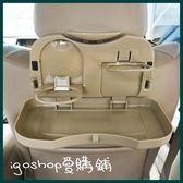❖i go shop❖ 車用飲料架 水杯架 摺疊餐桌 置物架 椅背餐盤 托盤 支架【G0009】