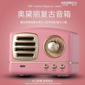 藍芽音箱少女心復古小音響迷你無線卡通創意可愛便攜式手機收音機 凱斯盾