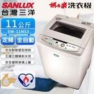 留言加碼折扣享限區運送基本安裝SANLUX台灣三洋11公斤【SW-11NS3 】單槽超音波洗衣機