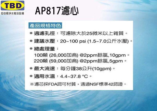 【 坦伯頓淨水】3M淨水器SS801全戶不鏽鋼淨水器【本月加贈3M AP817濾心一支】