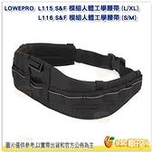 羅普 L115 (L/XL) / L116 (S/M) Lowepro S&F Deluxe Technical Belt 豪華工學腰帶 公司貨
