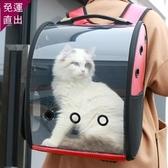 寵物小狗狗貓背包外出包便攜雙肩太空艙貓咪外帶出行書包出門神器【免運】