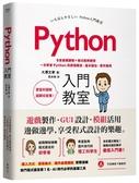 Python入門教室:8堂基礎課程+程式範例練習,一次學會Python的原理概念、基本語法...