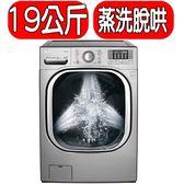 《再打X折可議價》LG樂金【WD-S19TVC】19kg滾筒洗脫烘蒸氣變頻洗衣機