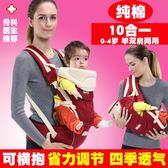 萬聖節狂歡   布兜媽媽四季多功能嬰兒背帶新生兒童寶寶抱嬰腰凳透氣前抱式背登【居享優品】