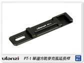 Ulanzi PT-1 麥克風延伸桿 冷靴延長桿 一字桿 麥克風 熱靴 手機 攝影(PT1,公司貨)