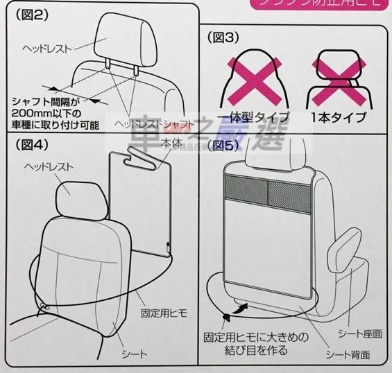 車之嚴選 cars_go 汽車用品【W875】日本 SEIWA 汽車頭枕固定座椅背面 防踢便利置物袋(可放手機/小物)