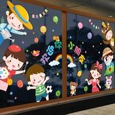 窗貼 小貼畫卡通可愛玻璃門貼紙裝飾窗花貼窗貼環境布置材料【5月週年慶】
