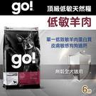 【毛麻吉寵物舖】Go! 低致敏羊肉無穀全...