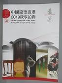 【書寶二手書T5/收藏_E1S】嘉德通訊_127期_中國嘉德香港2019秋季拍賣
