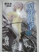 【書寶二手書T7/一般小說_BCP】魔法戰爭III_鈴木央_輕小說
