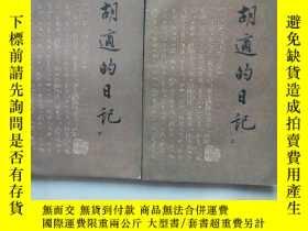 二手書博民逛書店罕見《胡適的日記》全二冊Y14328 中華書局 出版1985